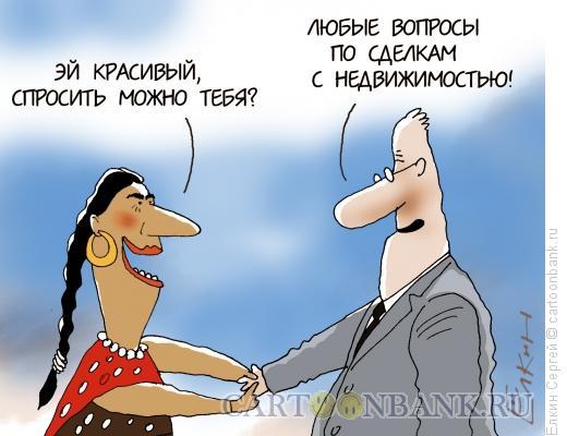 Карикатура: Консалтинг, Ёлкин Сергей