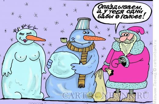 Карикатура: снежная баба, Мельник Леонид