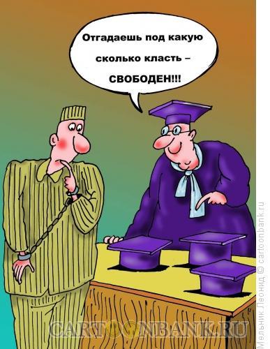 Карикатура: Игра в наперсток, Мельник Леонид