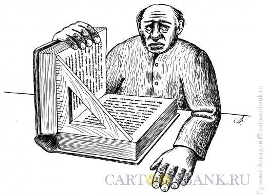 Карикатура: книга с треугольником, Гурский Аркадий