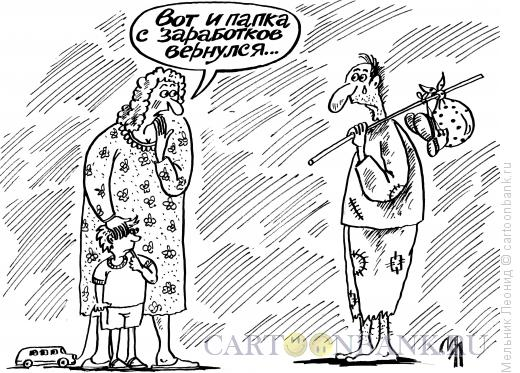 Карикатура: Гастарбайтер, Мельник Леонид