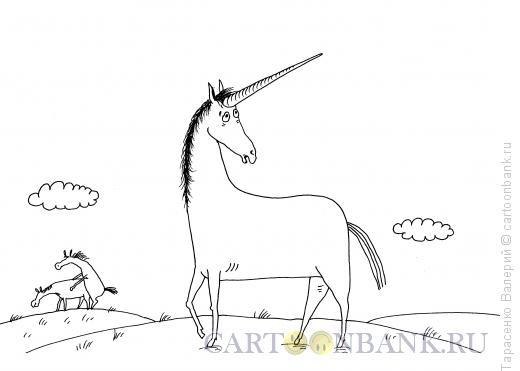 Карикатура: Единорог, Тарасенко Валерий