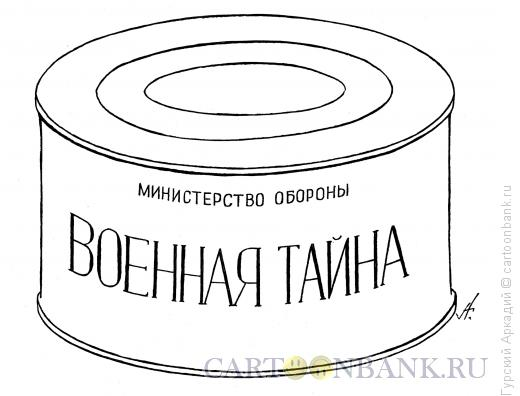 Карикатура: консервы-тайна, Гурский Аркадий