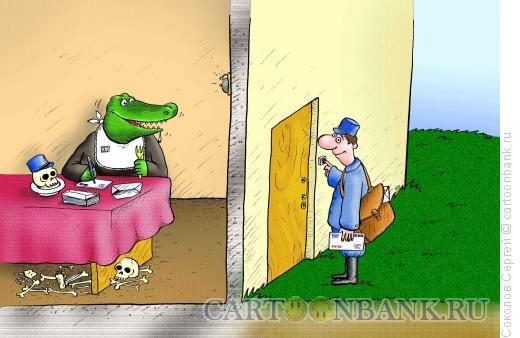 Карикатура: почта, Соколов Сергей