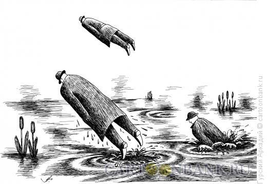 Карикатура: полёт из воды, Гурский Аркадий