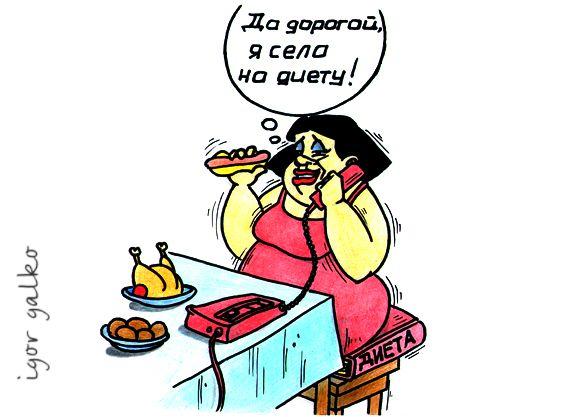 Карикатура диета, карикатуры о медицине, здоровье, психологии.