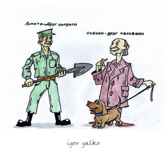 Карикатура: друг, IgorHalko