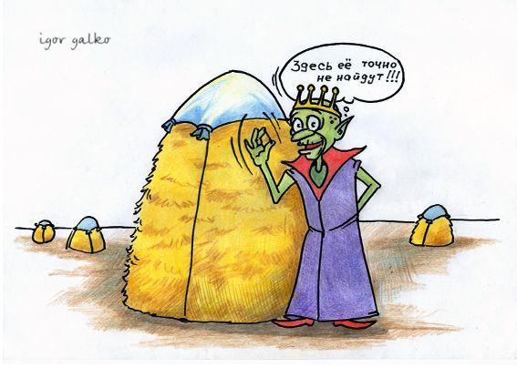 Карикатура: иголка в стоге сена, IgorHalko