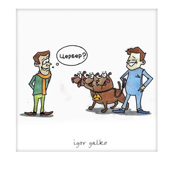 Карикатура: не цербер, IgorHalko