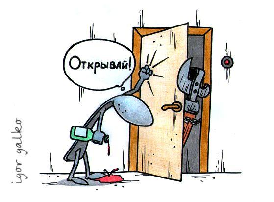 Карикатура: открывай, IgorHalko