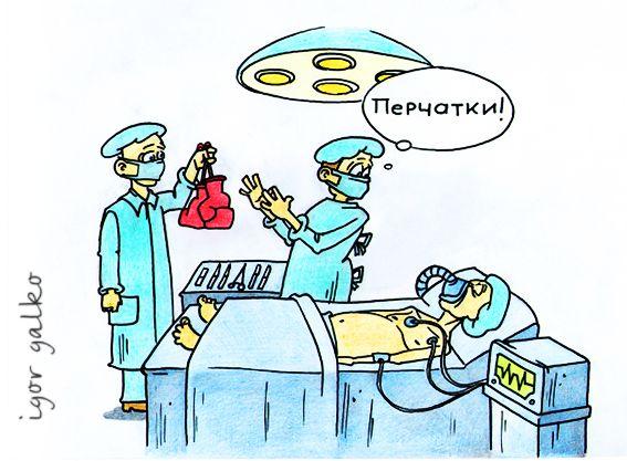 Карикатура: перчатки, IgorHalko