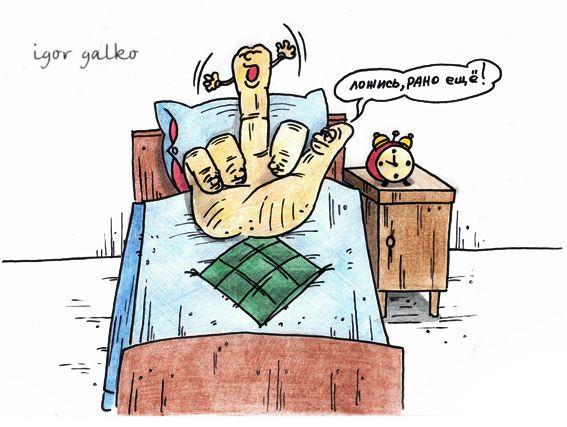 Карикатура: пробуждение, IgorHalko