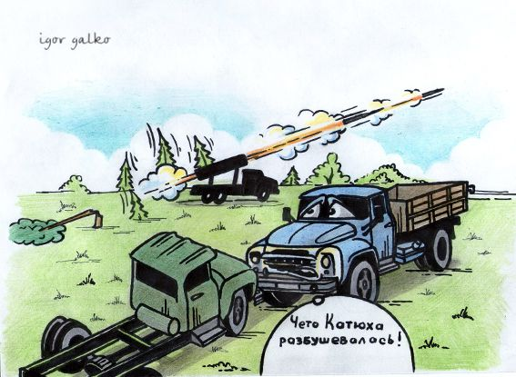 Карикатура: разбушевалась, IgorHalko