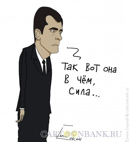 http://www.anekdot.ru/i/caricatures/normal/11/10/9/roxorov.jpg