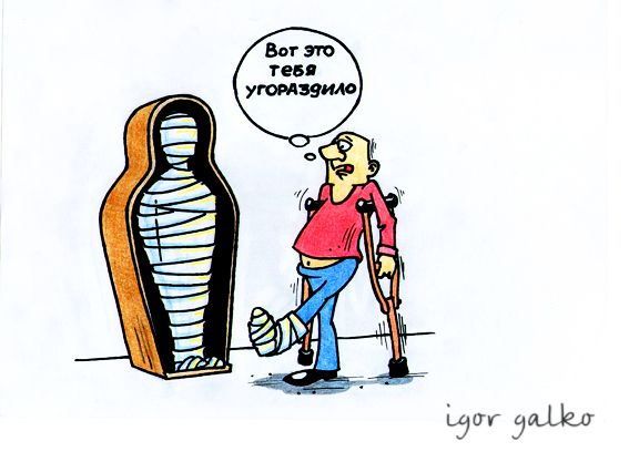 Карикатура: угораздило, IgorHalko