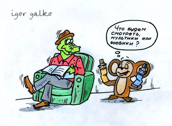 Карикатура: выбор, IgorHalko