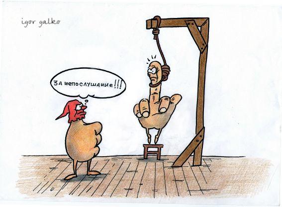 Карикатура: за непослушание, IgorHalko