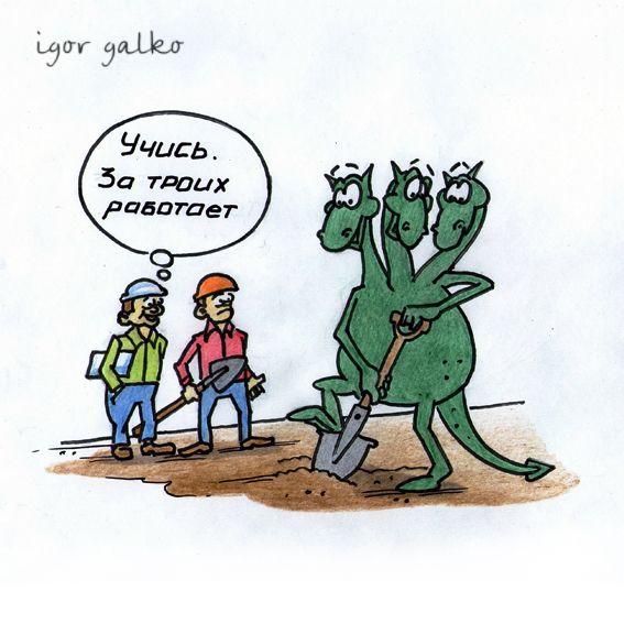 Карикатура: за троих, IgorHalko