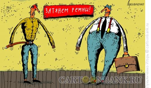 Карикатура: затянем ремни!, Лукьянченко Игорь