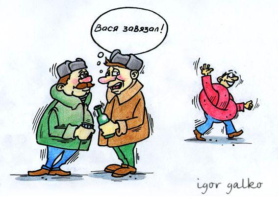 Карикатура: завязал, IgorHalko