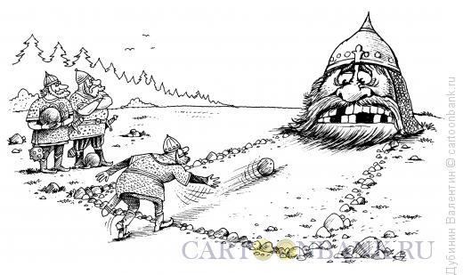 Карикатура: Боулинг по старорусски, Дубинин Валентин