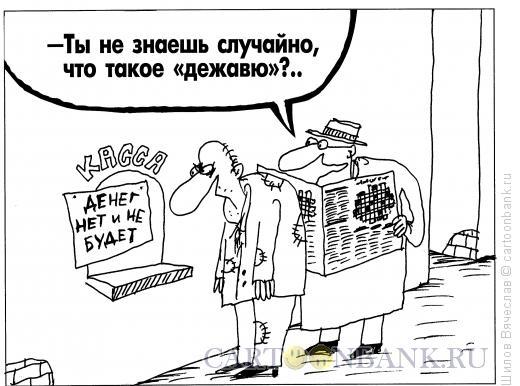 Карикатура: Дежавю, Шилов Вячеслав