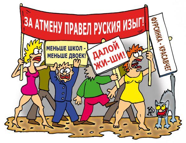Карикатура: Фурсенка-красафчег, Ганов Константин