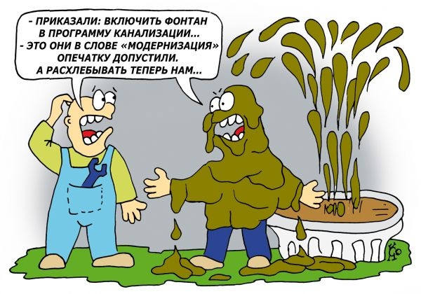 Карикатура: модернизация, Ганов Константин