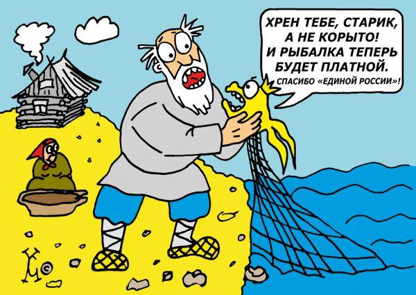 Карикатура: платная рыбалка, Ганов Константин