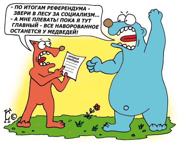 Карикатура: социализм, Ганов Константин