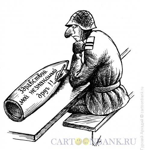 Карикатура: военный снаряд, Гурский Аркадий