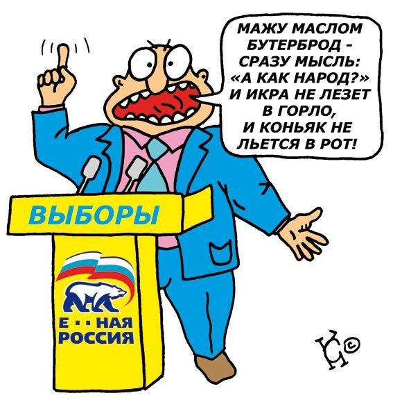 Карикатура: думы единороссов о народе, Ганов Константин