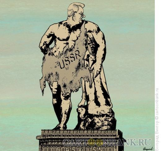 Карикатура: Ельцин-Геракл, победитель СССР, Богорад Виктор
