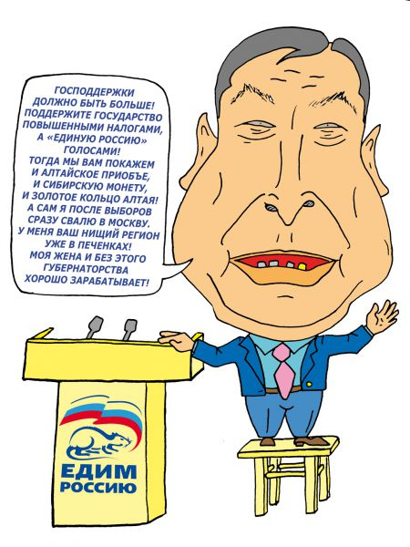 Карикатура: губернатор Алтайского края Александр карлик, Ганов Константин