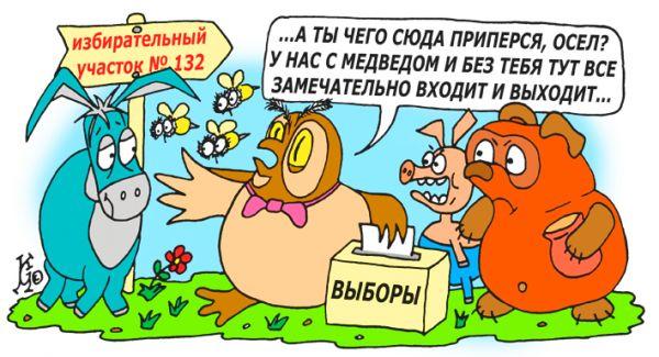 Карикатура: избирательная комиссия, Ганов Константин