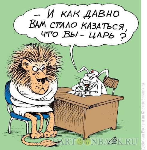Карикатура: Мания величия, Дубинин Валентин