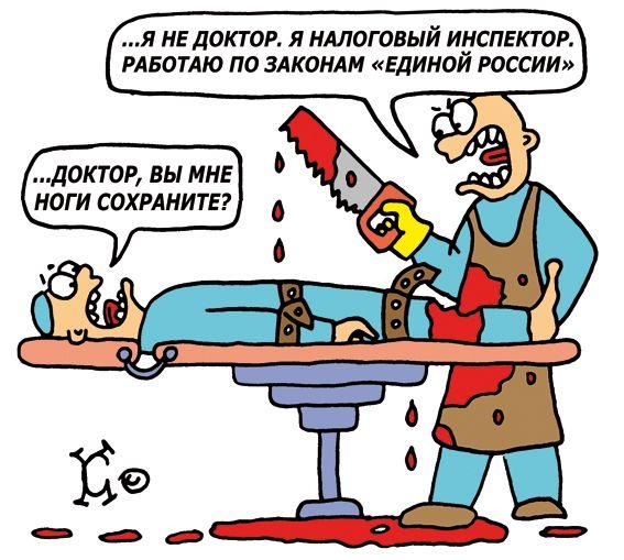 Картинки по запросу Минфин РФ душит население картинки