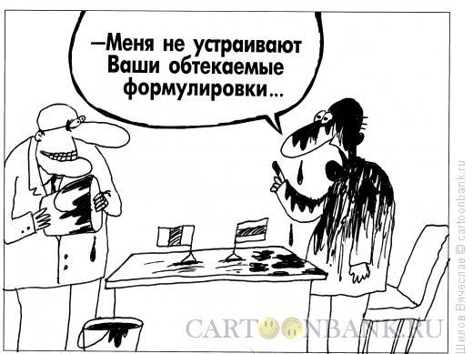 Карикатура: Политические дебаты, Шилов Вячеслав
