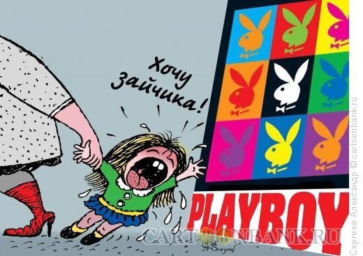 Карикатура: Playboy - детям, Сергеев Александр