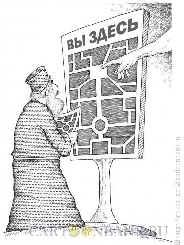 Карикатура: Всевышний GPRS-навигатор (ч/б), Шмидт Александр