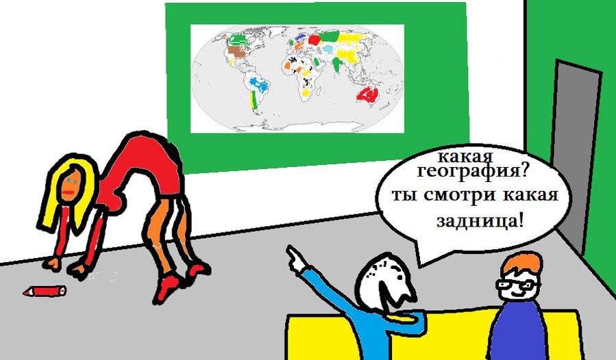 Карикатура: Какая география? Ты смотри какая задница!, Александр Нев3оров