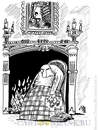 Карикатура: У камина, Мельник Леонид