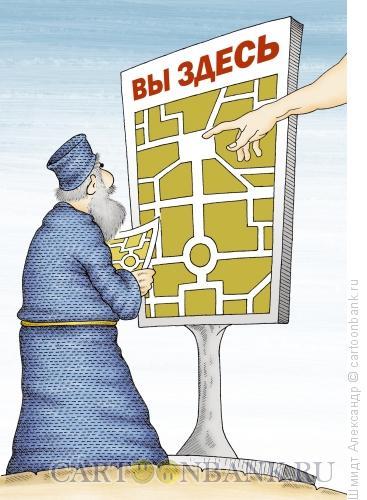 Карикатура: Всевышний GPRS-навигатор, Шмидт Александр