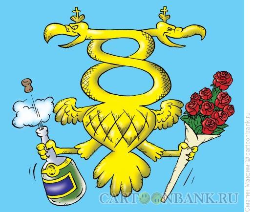 Карикатура: Государственный праздник, Смагин Максим