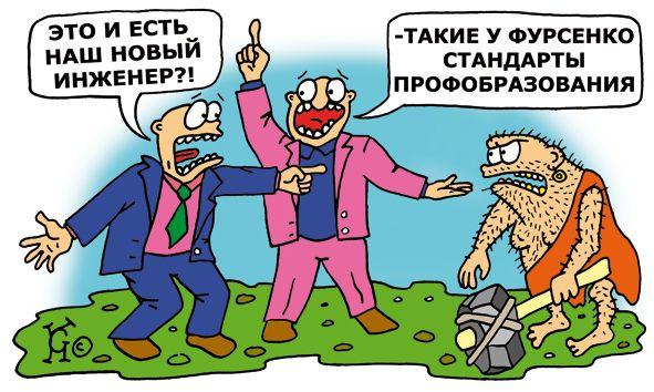 Карикатура: инженер по-фурсенковски, Ганов Константин