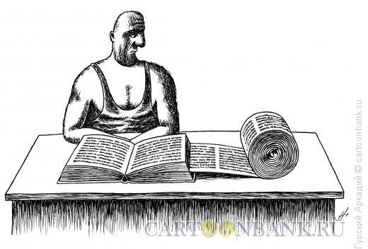 Карикатура: книга-рулон, Гурский Аркадий
