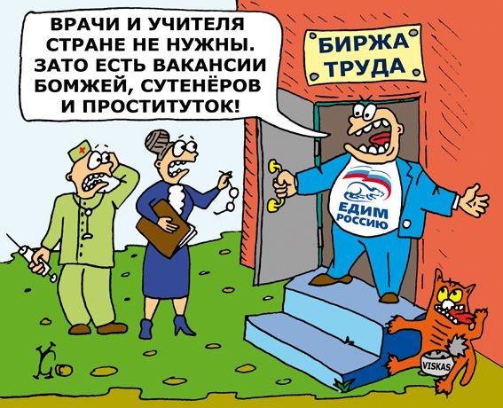 Карикатура: нужны ли России врачи и учителя, Ганов Константин