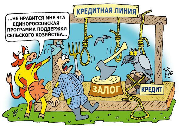 """Карикатура: поддержка сельского хозяйства от """"ЕР"""", Ганов Константин"""