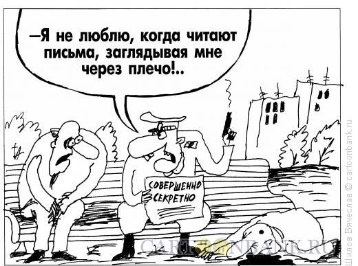 Карикатура: Секретность, Шилов Вячеслав