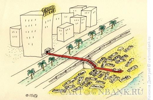 Карикатура: грандотдых, Кононов Дмитрий